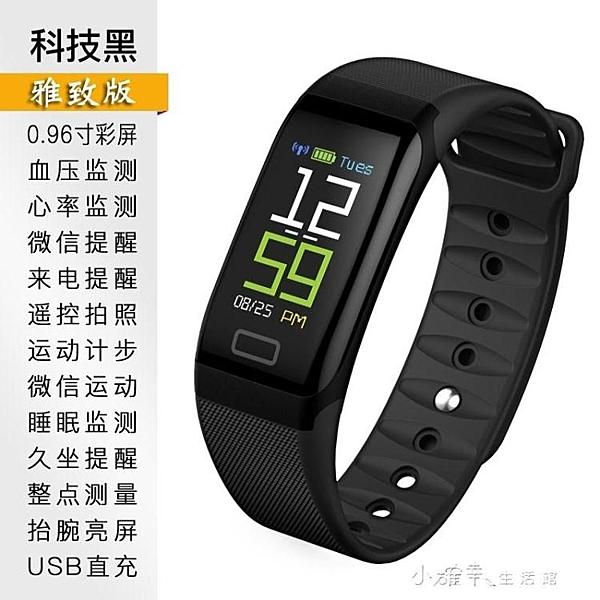 智慧手環星萊特R3運動計步測心跳多功能健康手錶彩屏計步器 小確幸生活館YJT
