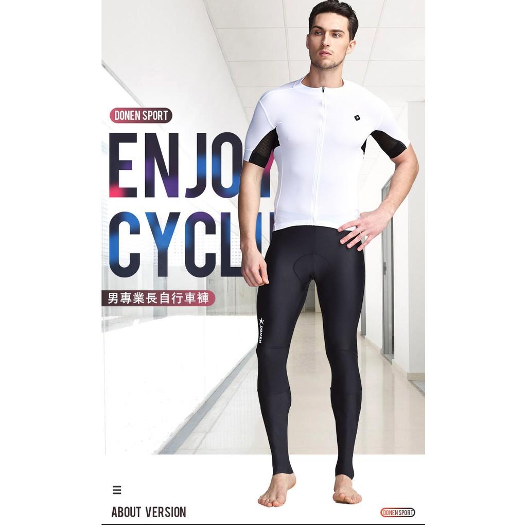【路達】DONEN - 專業進階長自行車褲 【24出貨】