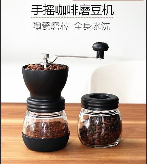研磨機手動咖啡豆研磨機 手搖磨豆機家用小型水洗陶瓷磨芯手工粉碎器JD  【618 大促】