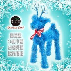 摩達客 台灣製可愛中型長腿16吋晶透藍色聖誕小鹿擺飾