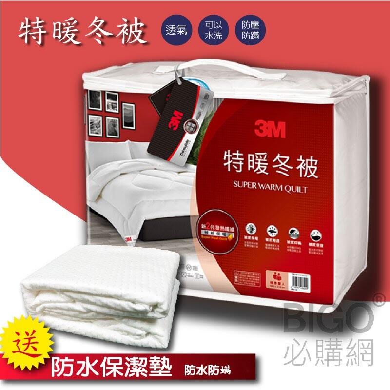 送防水保潔墊3m特暖冬被nz500 標準雙人 新2代科技發熱纖維 送保潔墊 床墊 防螨 棉被