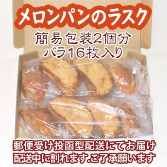 送料無料:メロンパンのラスク(大)2個. 簡易包装2個分バラ16枚入り.