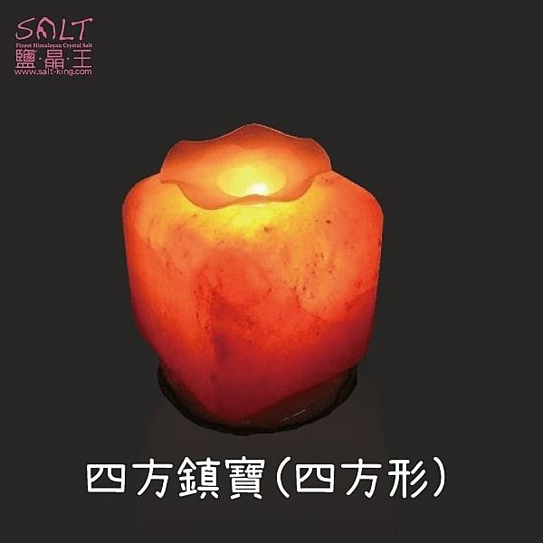 鹽燈專家【鹽晶王】四方鎮寶精油薰香鹽燈,放鬆舒壓淨化空氣,亦可當小夜燈。