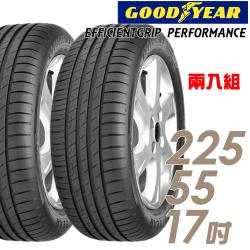 GOODYEAR 固特異 EFFICIENTGRIP PERFORMANCE 輪胎_二入組_225/55/17(EGP)