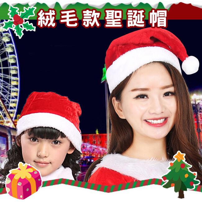 聖誕帽 (溫暖款) 聖誕絨毛帽子 聖誕節帽子 耶誕帽 聖誕老人帽子 成人 兒童均可