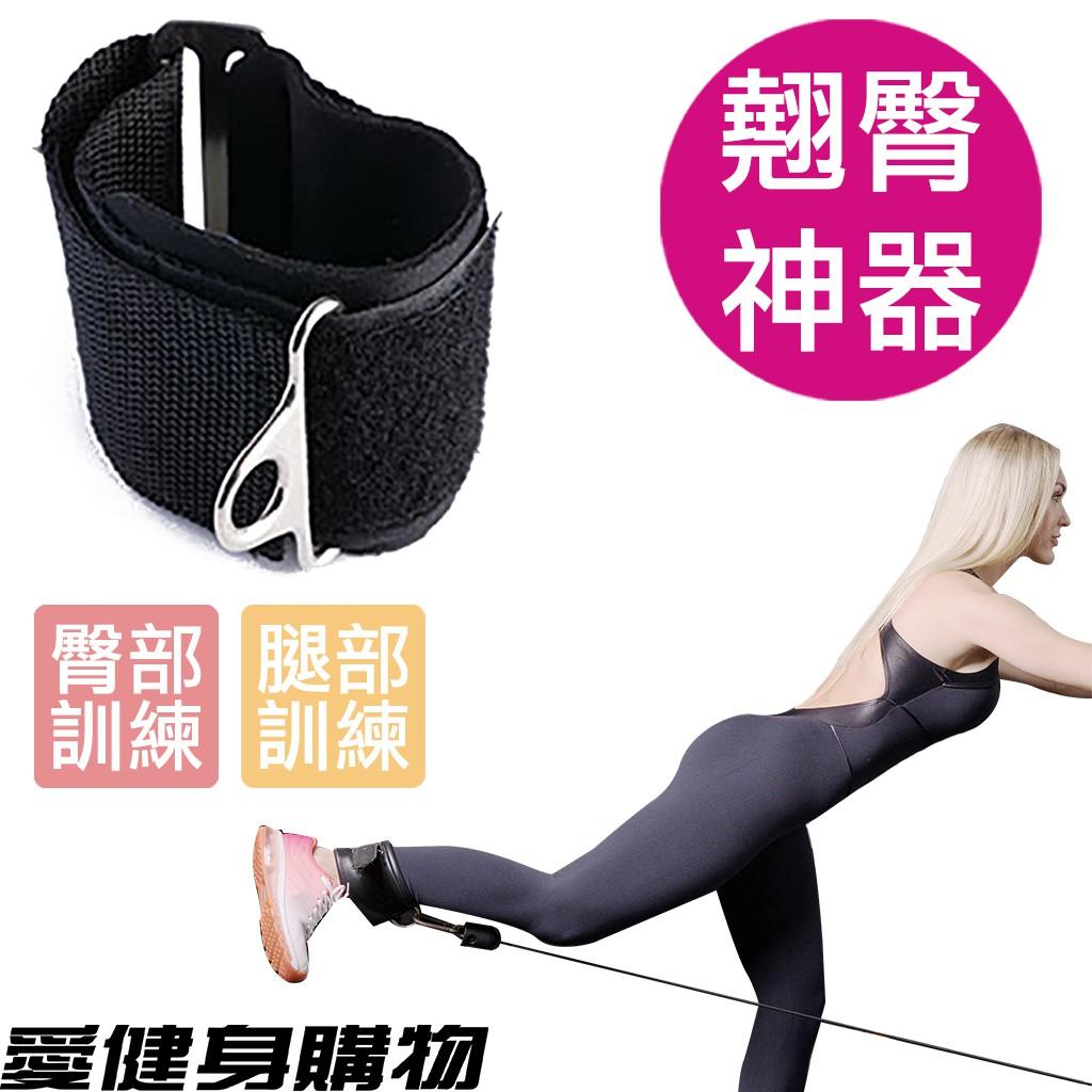 健身重量訓練配件/滑輪腿拉配件(一入)【愛健身購物】