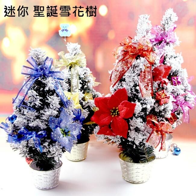 聖誕樹 耶誕樹 迷你聖誕樹 雪花樹(30cm) 聖誕樹盆 交換禮物 辦公室專屬 雪花樹