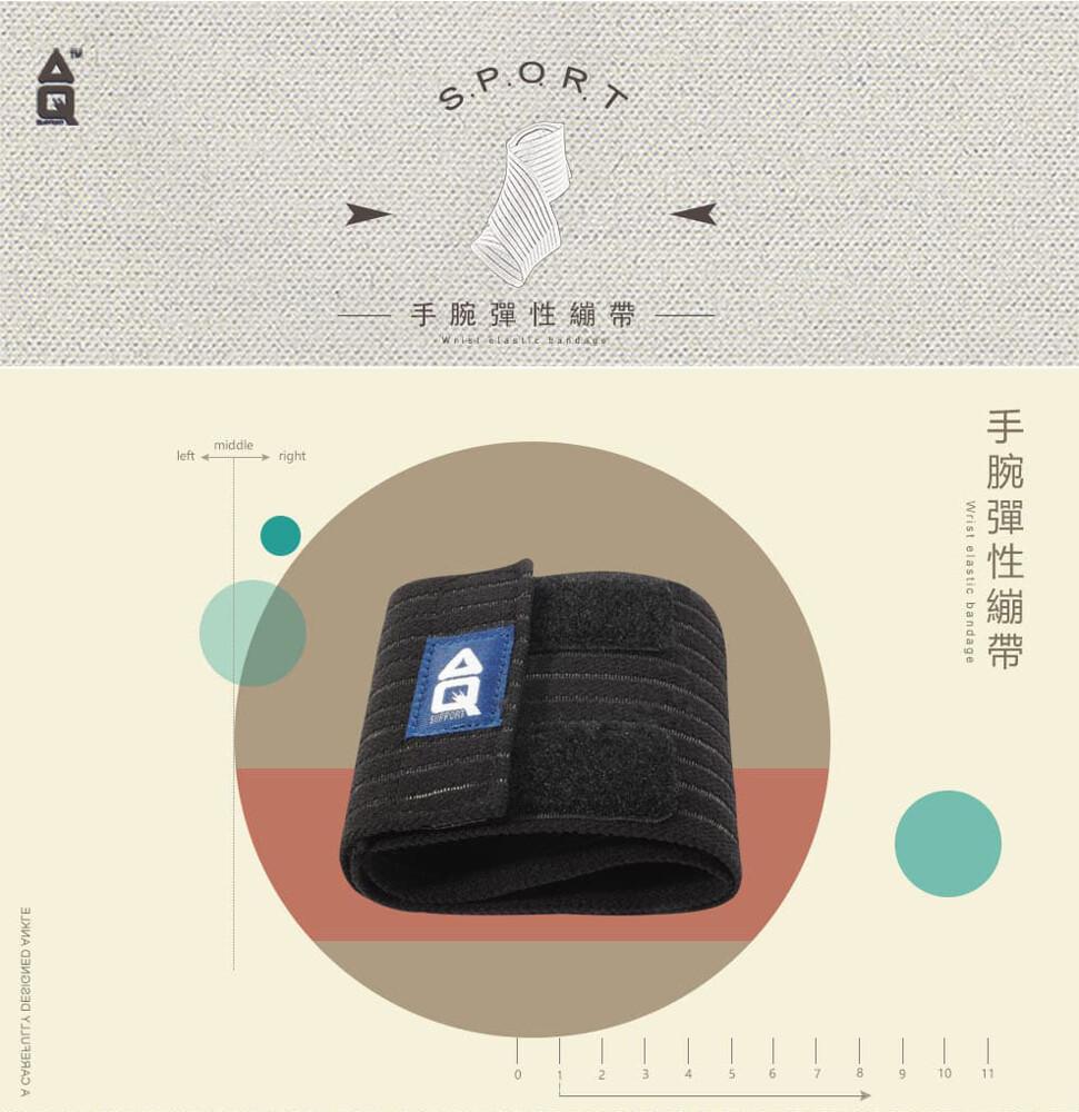 aq手腕彈性繃帶(型號:9191)原廠公司貨保證