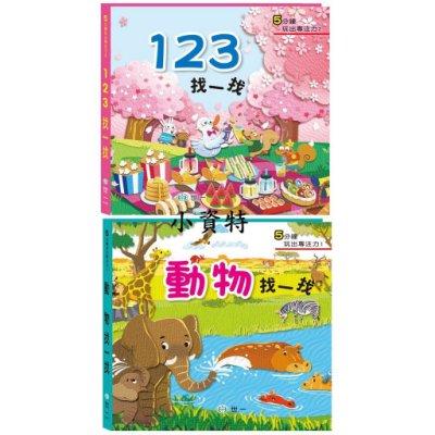 【上億】訓練眼球專注力:動物找一找觀察遊戲書 CF10071 123找一找觀察遊戲書 CF100712 世一原價300