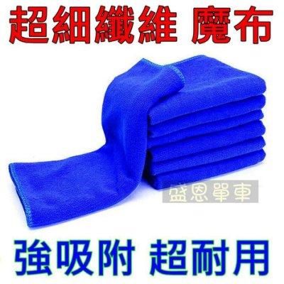 30*30cm 超細纖維 魔巾 毛巾 洗車巾 擦車巾 清潔布 抹布 打蠟布 超強吸水布