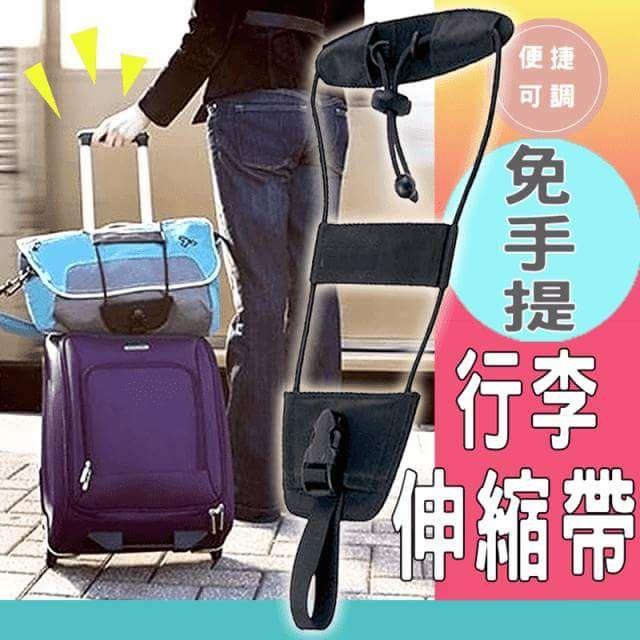 免手提可調行李伸縮袋
