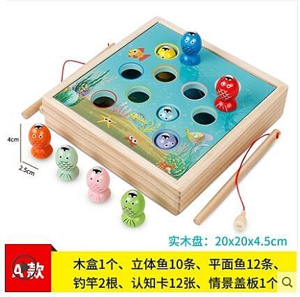 兒童蒙氏早教益智1-2-3一歲女寶寶釣魚玩具男孩磁性套裝蒙特梭利 - 風尚3C