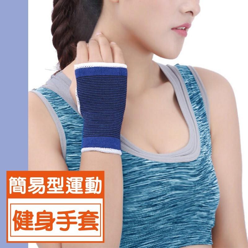 簡易型 運動手套 健身房 手套 運動訓練保護 重量訓練 護腕 護掌 簡易型護手套