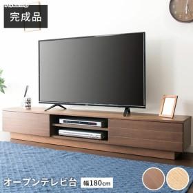 オープンテレビ台 幅180cm T-OTV-180 全2色【時間指定不可】【代引不可】【同梱不可】