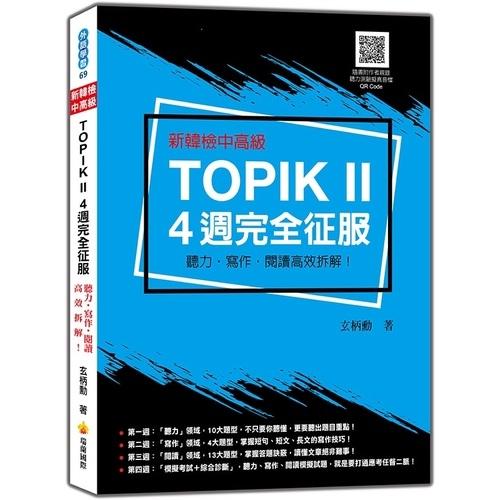 新韓檢中高級TOPIK II 4週完全征服(聽力寫作閱讀高效拆解)(隨書附作者親錄聽力科目擬真音檔QR Code)