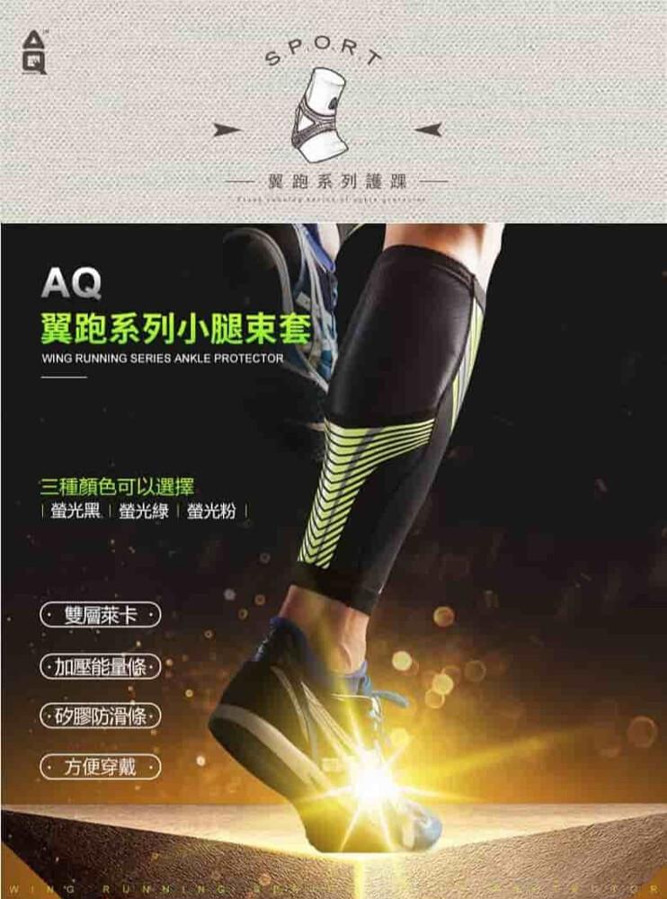 aq翼跑螢光炫彩系列小腿套-l(綠色)(型號:r20602)原廠公司貨保證