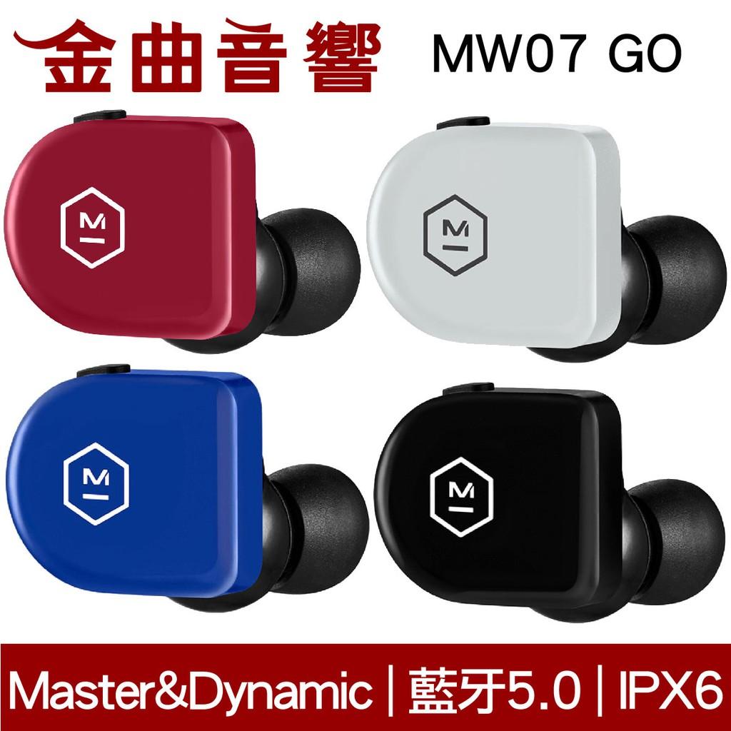Master & Dynamic MW07 GO 多色可選 真無線 藍芽耳機 MW07GO | 金曲音響