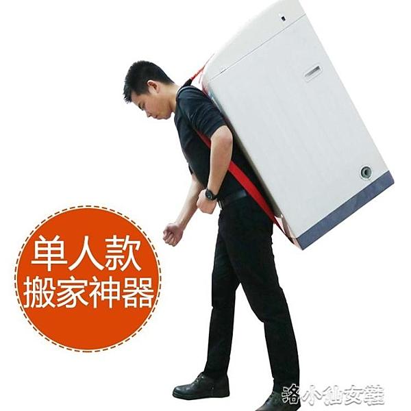 搬家神器單人款搬運肩帶背帶重物家具家私冰箱電器上樓  『優尚良品』