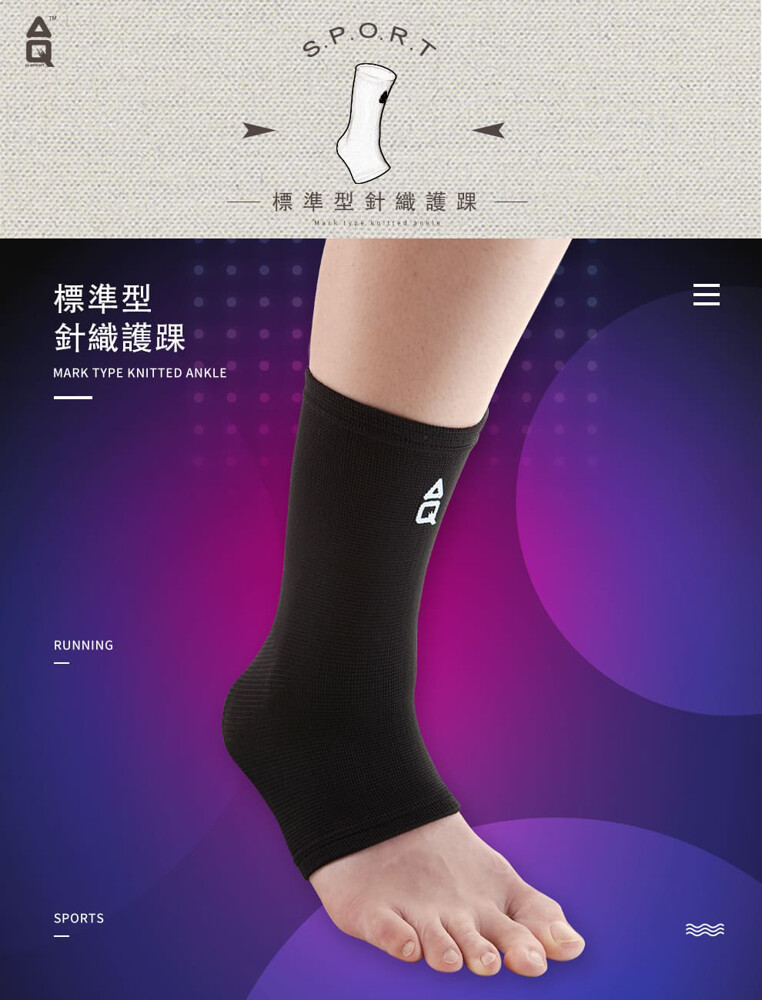 aq標準型針織護踝-s(型號:1161)原廠公司貨保證