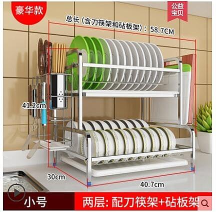 304不銹鋼廚房碗架瀝水架晾放碗筷瀝碗櫃雙層用品收納盒置物架 8號店WJ