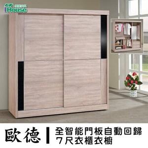 IHouse-雅各全智能門板自動回歸7尺衣櫃衣櫥
