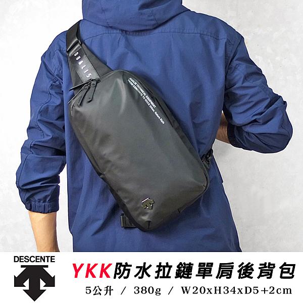 現貨配送【DESCENTE】斜背包 YKK防水拉鏈 單肩後背包 5公升 腳踏車包 B5 多夾層機能【9321】
