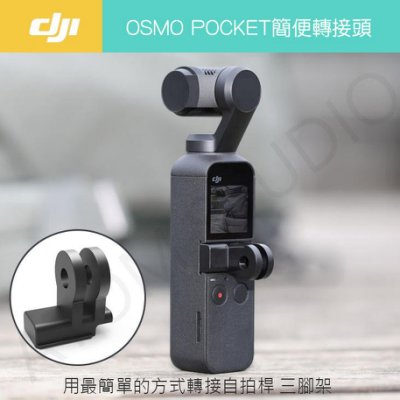 【高雄現貨】DJI OSMO Pocket數據接頭簡便轉接頭 可轉接三腳架 自拍桿 延長桿 gopro配件