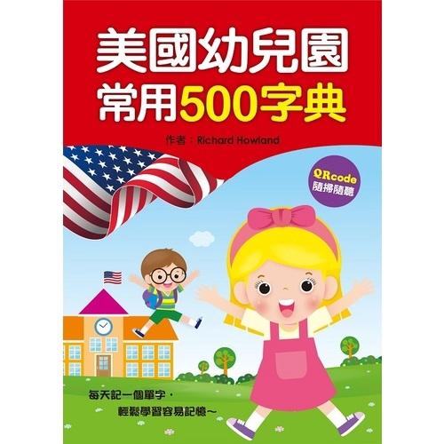 美國幼兒園常用500字典(QRcode有聲書)