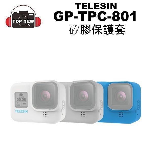 TELESIN 矽膠保護套 GP-PTC-802 鏡頭蓋子可拆 附贈頸掛繩子 適用 HERO8 GOPRO
