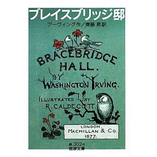 ブレイスブリッジ邸 岩波文庫/W.アーヴィング【作】,齊藤昇【訳】