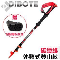 DIBOTE迪伯特  外鎖式碳纖維登山杖 (200g)