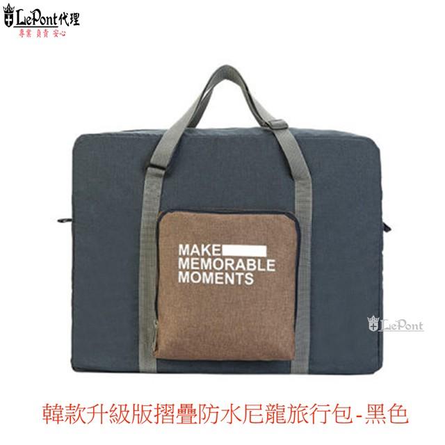 韓款升級版摺疊防水尼龍旅行包-黑色 (C-WF-TRAVELBAG19-BK)
