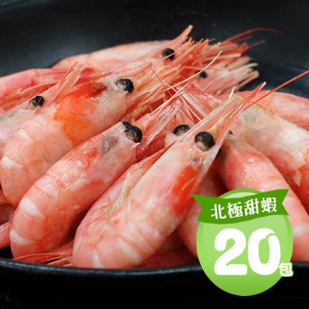 【築地一番鮮】頂級北極甜蝦20包(250g/包)免運組