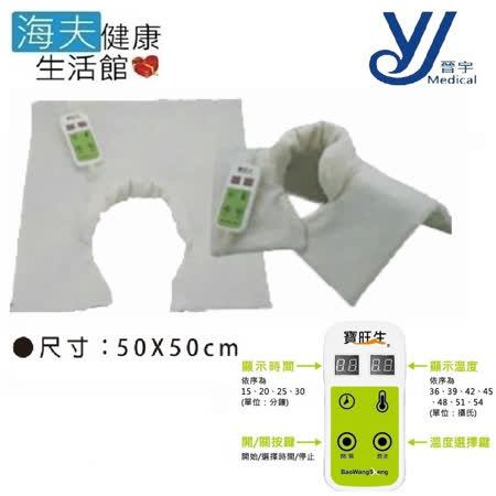 寶旺生動力式熱敷墊 (未滅菌)【晉宇 海夫】肩頸 動力 熱敷墊(JY-5050)