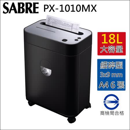 【SABRE 騎士牌】 高保密短碎型雙入口鏡面高質感碎紙機 PX-1010MX