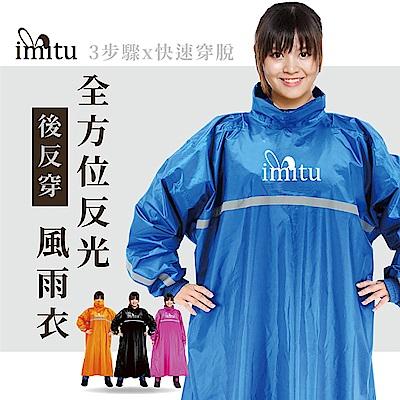 米圖imitu 全方位後反穿連身一件式風雨衣