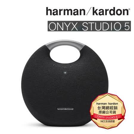 【哈曼卡頓】Harman Kardon Onyx Studio 5 手提式無線藍芽喇叭 - 黑色