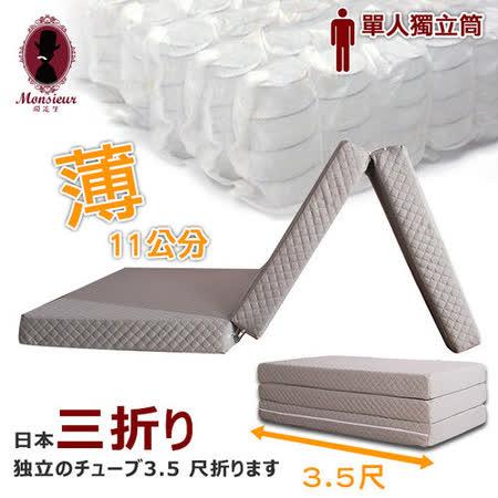 日式三折獨立筒彈簧床墊3.5尺(知性灰)