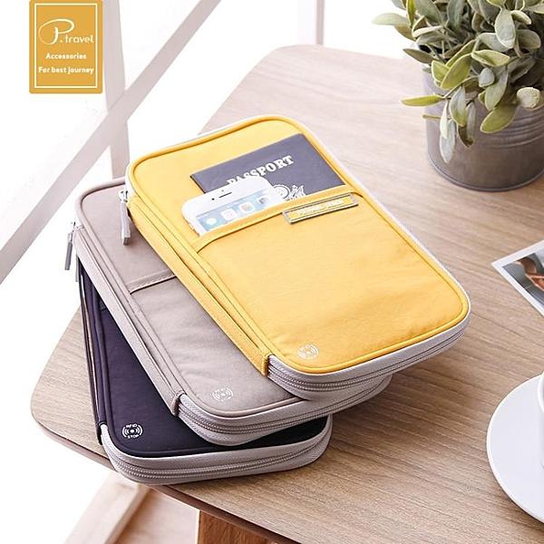 防盜護照包旅行出國防水大容量證件包收納包機票夾保護套【左岸男裝】