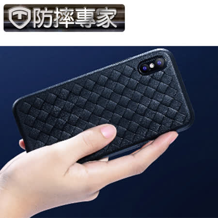 防摔專家 iPhone Xs Max 減震防摔透氣散熱保護殼(6.5吋/黑)