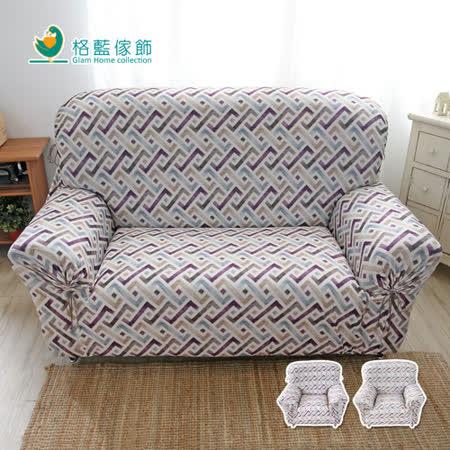【格藍傢飾】卡曼涼感彈性沙發套-1人座(2色可選)