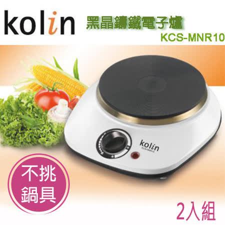 Kolin歌林黑晶鑄鐵電子爐 KCS-MNR10~2入組