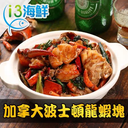 【愛上海鮮】加拿大鮮凍波士頓龍蝦塊3盒組(300g±10%/盒)