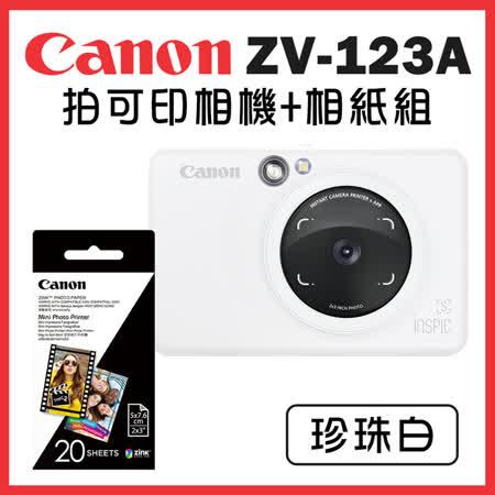 Canon 佳能 iNSPiC ZV 123A 可連手機即拍即印相印機  珍珠白 +搭ZINK™相片紙 1盒