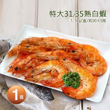【築地一番鮮】特特大31/35熟白蝦1盒(1.1kg/盒/約30尾)免運組