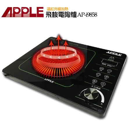 【APPLE 蘋果】觸控式 飛梭電陶爐AP-i9858