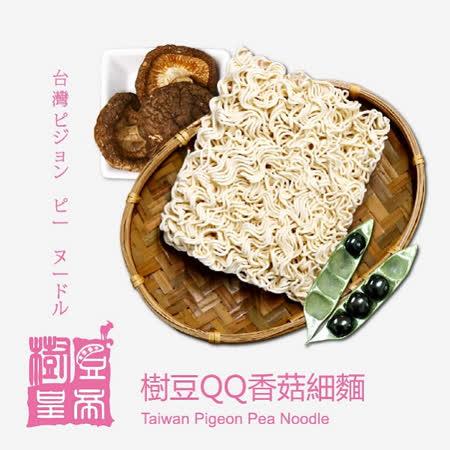 《樹豆皇帝》樹豆QQ香菇細麵(六入/袋)