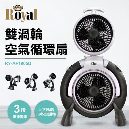 Royal 雙渦輪空氣循環扇RY-AF1905D