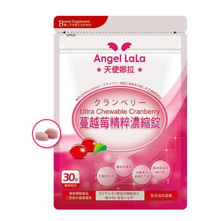 Angel Lala 天使娜拉 蔓越莓精粹濃縮錠 30錠/包