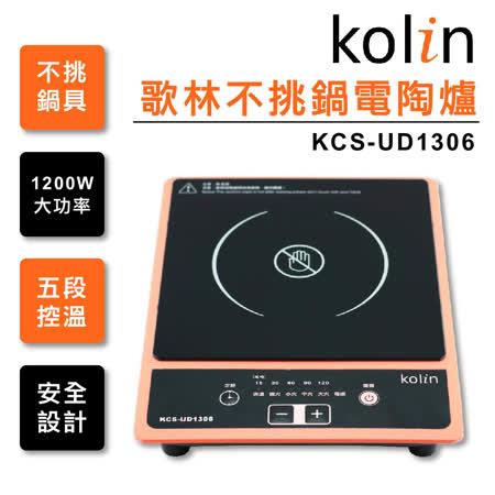 歌林Kolin 不挑鍋電陶爐 KCS-UD1306